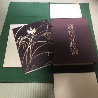 高台寺蒔絵 講談社 定価58000円 昭和56年 大型本 布カバー