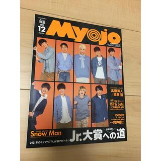 シュウエイシャ(集英社)のSnowMan 表紙 Myojo 2020年 12月号 ちっこい版(アート/エンタメ/ホビー)