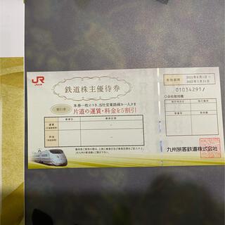 ジェイアール(JR)のぐんまちゃん専用:JR九州鉄道 株主優待券セット(2022/5/31期限)(その他)