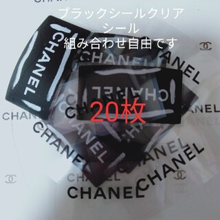 シャネル(CHANEL)のシャネルシール20枚(シール)