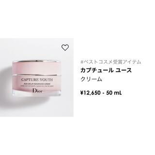 Christian Dior - ディオール カプチュール ユース クリーム 50ml