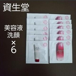 シセイドウ(SHISEIDO (資生堂))の資生堂 試供品 美容液、洗顔フォーム 各6包(サンプル/トライアルキット)