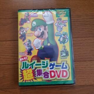 ニンテンドウ(任天堂)のルイージのゲーム超集合DVD(キッズ/ファミリー)