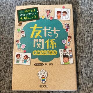 オウブンシャ(旺文社)の学校では教えてくれない大変なこと  友だち関係 気持ちの伝え方(絵本/児童書)