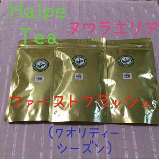 Halpe Tea ヌワラエリア ファーストフラッシュ 3袋セット(茶)