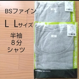 BSファイン半袖シャツ、8分袖シャツ  2枚セットサイズ LL(アンダーシャツ/防寒インナー)