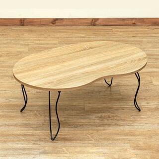 豆型テーブル ビーンズテーブル ナチュラル 幅80cm(ローテーブル)