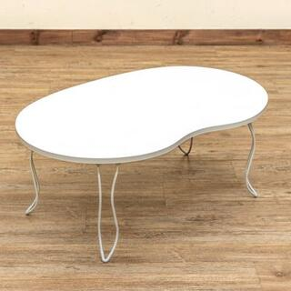 豆型テーブル ビーンズテーブル ホワイト 幅80cm(ローテーブル)