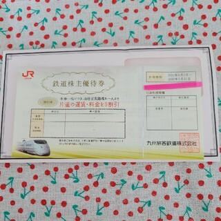 ジェイアール(JR)の【即日発送】JR九州/株主優待券一枚(その他)