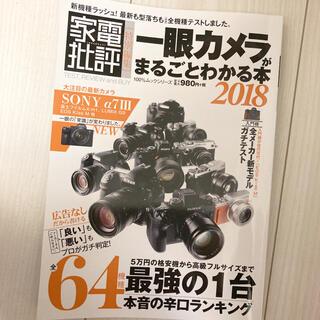 一眼カメラがまるごとわかる本 2018(趣味/スポーツ/実用)