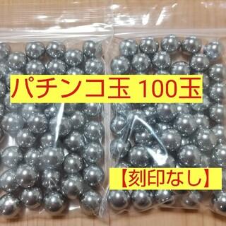 パチンコ玉 100個(パチンコ/パチスロ)