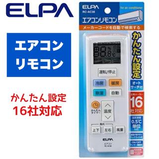 エルパ(ELPA)の【新品•未使用】ELPA(エルパ) エアコンリモコン RC-AC38(エアコン)