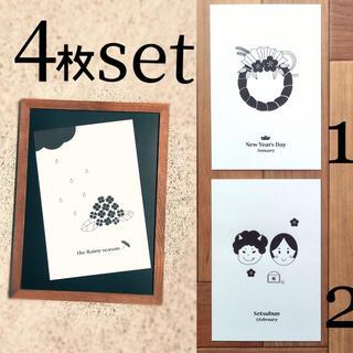 選べる4枚 ⁑⁑ 季節ごとに 着せ替え ポストカード(アート/写真)