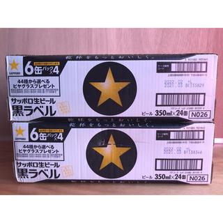 サッポロ(サッポロ)のサッポロ黒ラベル350mlx48缶(2ケース)(ビール)