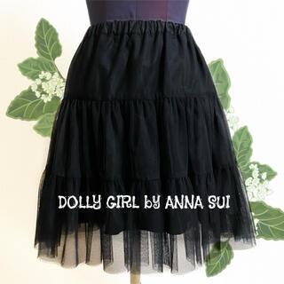 ドーリーガールバイアナスイ(DOLLY GIRL BY ANNA SUI)のドーリーガール by ANNA SUI パニエ チュールスカート 黒(その他)