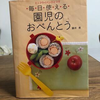 コウダンシャ(講談社)の🍎毎日使える 園児のおべんとう🍎(料理/グルメ)
