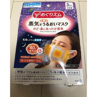 花王 - めぐリズム 蒸気でホットうるおいマスク