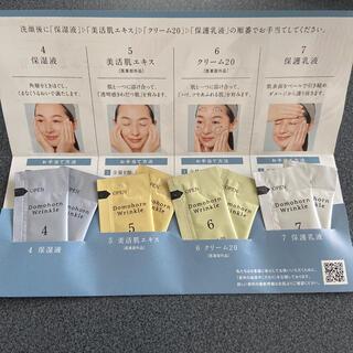 再春館製薬所 - ドモホルンリンクル 試供品
