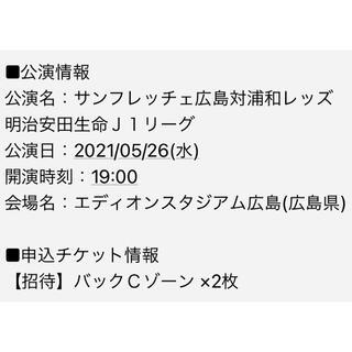サンフレッチェ広島 チケット(サッカー)