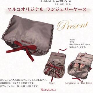マルコ(MARUKO)のMARUKO ランジェリーケース(旅行用品)