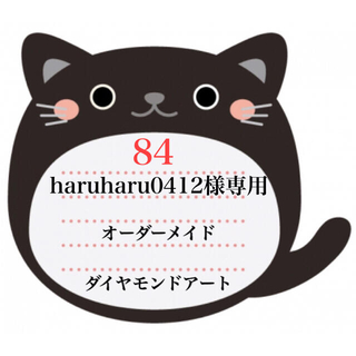 84☆haruharu0412様専用 四角ビーズ【A2サイズ】オーダーページ(オーダーメイド)