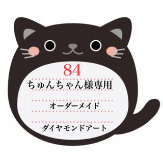 84☆ちゅんちゃん様専用 アレンジビーズ付四角ビーズ【A3サイズ】【A2サイズ】(オーダーメイド)