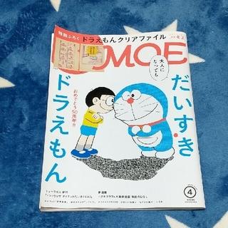 白泉社 - MOE (モエ) 2020年 04月号