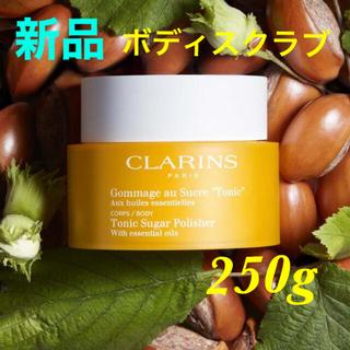 クラランス(CLARINS)の新品❗️クラランス ボディ ポリッシャー トニック ボディ用クレンジングクリーム(ボディスクラブ)
