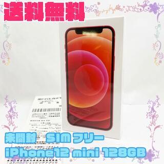 アイフォーン(iPhone)の【S】SIMフリー iPhone12 mini 128GB レッド(スマートフォン本体)