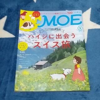 ハクセンシャ(白泉社)のMOE (モエ) 2019年 09月号(アート/エンタメ/ホビー)