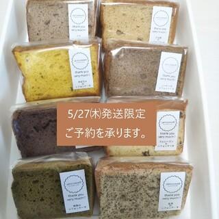 完売いたしました!!  【5/27(木)送分限定】cutシフォン (菓子/デザート)