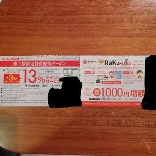 匿名配送・ビックカメラ優待(1000円増額チケット、3%ポイントUPクーポン)(ショッピング)