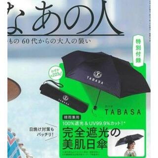 タカラジマシャ(宝島社)の素敵なあの人 7月号【付録のみ】 UVカット率99.9%晴雨美肌日傘(傘)