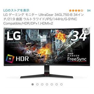 エルジーエレクトロニクス(LG Electronics)のLG 34GL750-B ゲーミングモニター(ディスプレイ)
