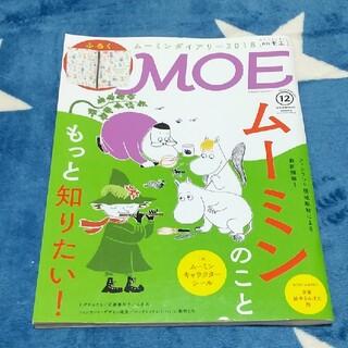 ハクセンシャ(白泉社)のMOE (モエ) 2017年 12月号(アート/エンタメ/ホビー)
