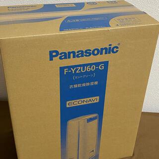 パナソニック(Panasonic)の★パナソニック 衣類乾燥除湿機 ★F-YZU60-G★新品未使用品(衣類乾燥機)