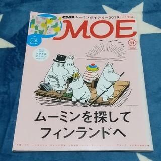 ハクセンシャ(白泉社)のMOE (モエ) 2018年 11月号(アート/エンタメ/ホビー)