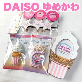 DAISO ゆめかわ ソフトクリーム フォトフレーム マグネット クリップ(フォトフレーム)