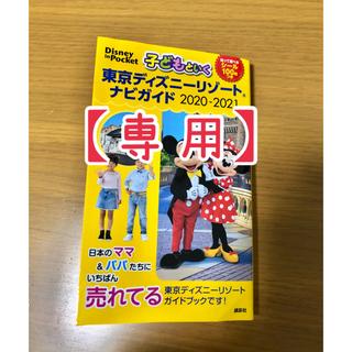 コウダンシャ(講談社)の【MAMA様専用】子どもといく東京ディズニーリゾートナビガイド (地図/旅行ガイド)