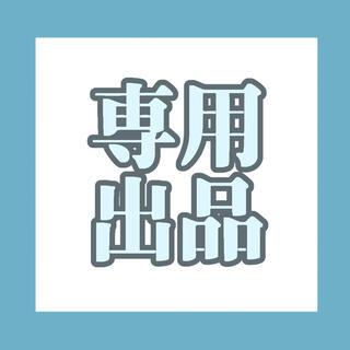 なおなお様 専用出品(趣味/実用)