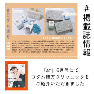 ロダムデトックス漢方 浄化丸(ダイエット食品)