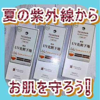 テサランUVデイリープロテクト3本(化粧下地)