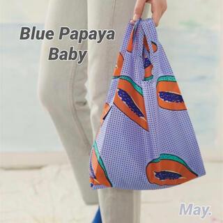ロンハーマン(Ron Herman)の【BAGGU】ブルー パパイヤ ベビー Blue Papaya Baby バグー(エコバッグ)