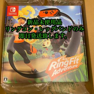新品 Switch リングフィト アドベンチャー  リングコン・レッグバンドのみ(家庭用ゲームソフト)