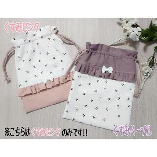 ♡くすみピンク チェリー 巾着袋 給食袋♡(外出用品)