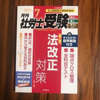 月刊 社労士受験 2021年 07月号 <最新号>(語学/資格/講座)