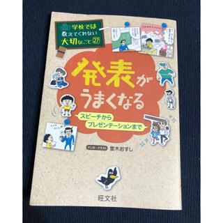 オウブンシャ(旺文社)の専用 旺文社 学校では教えてくれない大切なこと27  中古本美品(絵本/児童書)