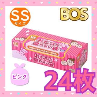 ニシマツヤ(西松屋)の【お試し 24枚セット】防臭袋 BOS SS おむつが臭わない袋 プレゼントにも(紙おむつ用ゴミ箱)