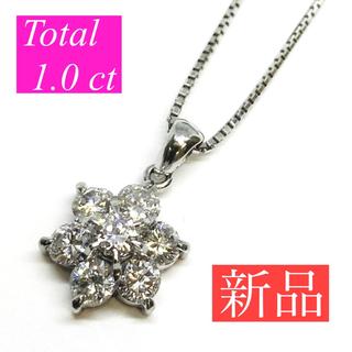 【新品】Pt 900 / 850 トータル 1.0ct ダイヤモンド ネックレス(ネックレス)