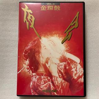 ヤマハ(ヤマハ)の中島みゆき 夜会 金環蝕 Vol.4(ミュージック)